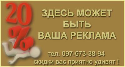 Здесь может быть Ваша реклама тел. (097) 573-38-94